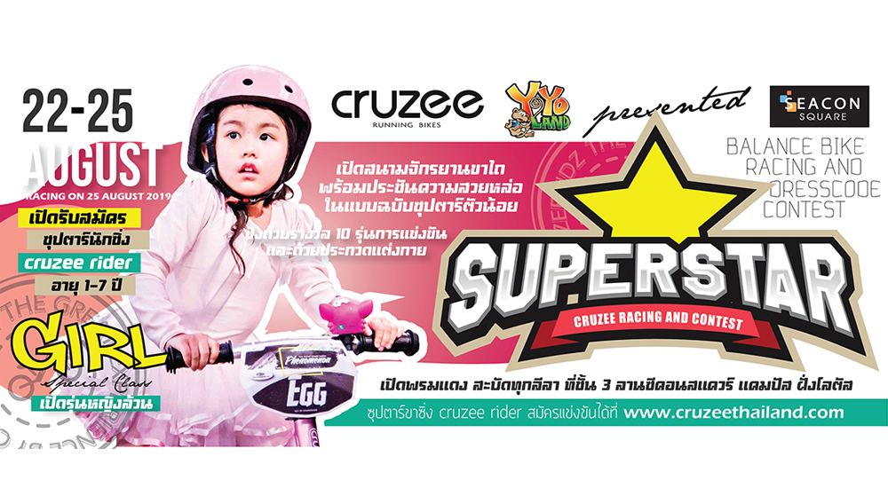 SuperStar Cruzee Racing And Contest by Seacon Square